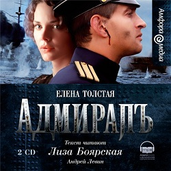 Адмиралъ