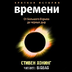 Краткая история времени