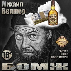 bomzh
