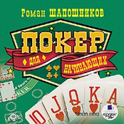 poker-dlya-nachinayuschih