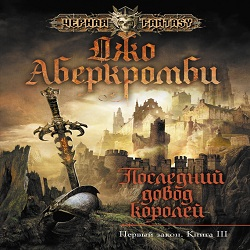Posledniy-dovod-koroley