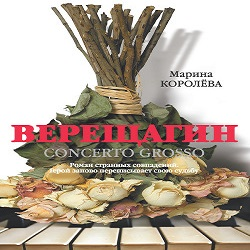 Vereshhagin-Concerto-Grosso