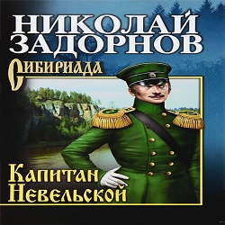 Kapitan-Nevelskoy