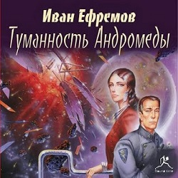tumannost-andromedyi