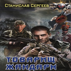 tovarish-zhandarm