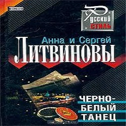 cherno-belyi-tanets